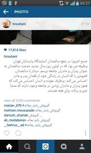 صفحه شخصی رئیس جمهور در حال انفجار است!!